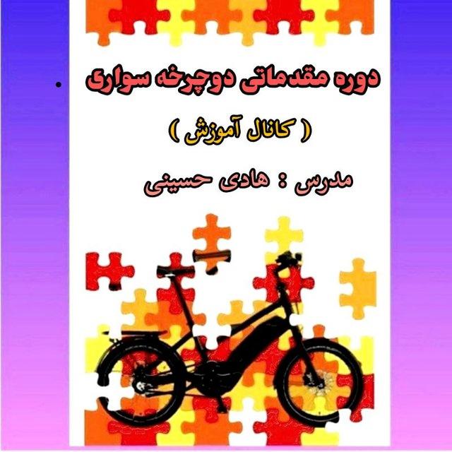 دوره آموزشی دوچرخه (رایگان)