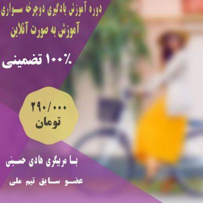 آموزش نحوه یادگیری دوچرخه سواری